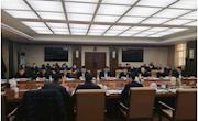 林管局副局长姜蒙红同志主持地区城乡建设管理和发展改革工作会议