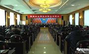 图强林业局2019年集体廉政谈话会议召开