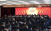 加格达奇林业局召开五届四次职工代表大会  工会会员代表大会