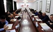 呼中区委理论学习中心组召开2019年第二次集中学习