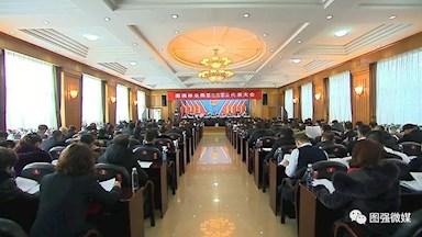图强林业局第九次职工、第七次会员代表大会隆重召开