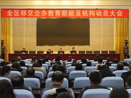 行署召开全区移交企办教育职能及机构动员大会 行署专员、林管局局长李大义出席并讲话