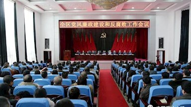 呼中区召开2019年党风廉政建设和反腐败工作会议