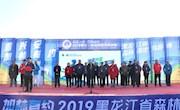 """""""冰雪兴安 加林有约""""2019黑龙江省森林雪地穿越赛在加格达奇开赛"""