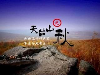 加格达奇林业局百泉谷——天台山之秋
