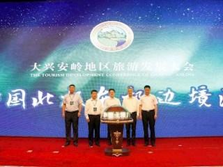 中国北极、东极边境游