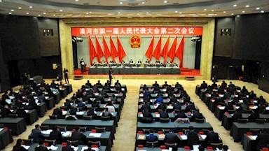 漠河市第一届人民代表大会第二次会议召开