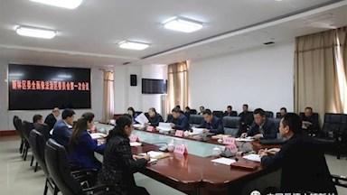 新林区委召开全面依法治区委员会第一次会议
