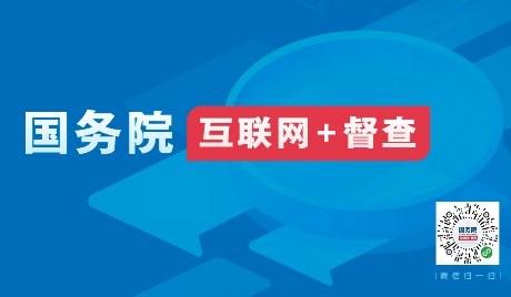 """国务院""""互联网+督查""""平台上线运行"""
