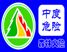 大兴安岭地区6月15日天气与森林火险等级预测