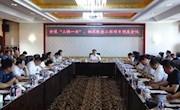 """全区""""三供一业""""、棚改配套工程项目调度会议在塔河县召开  李大义出席会议并讲话"""