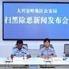 大兴安岭地区公安局召开扫黑除恶专项斗争新闻发布会
