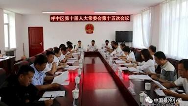 呼中区第十届人大常委会召开第十五次会议