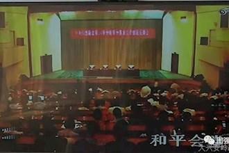 图强林业局收听收看中央扫黑除恶第14督导组督导黑龙江省情况反馈会议实况
