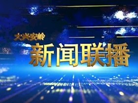 2019-08-12新闻联播