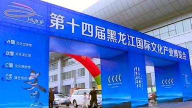 第十四届黑龙江文博会闭幕 漠河展团收获满满
