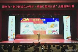 """漠河市举办""""新中国成立70周年 重整行装再出发""""主题演讲比赛"""