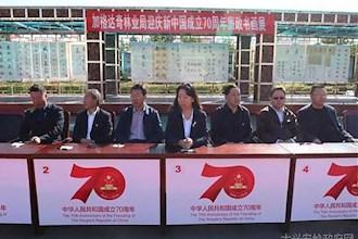 加格达奇林业局举办迎庆新中国成立70周年廉政书画展