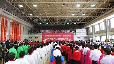 """塔河县举行""""迎庆70年 建设新兴安""""2019年大众健身操大赛"""