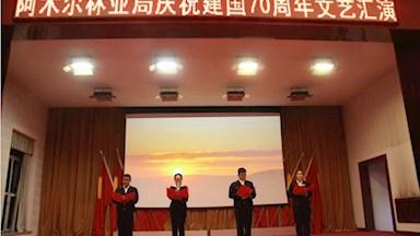 阿木尔林业局举办庆祝建国70周年文艺汇演