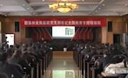 图强林业局基层党支部书记主题教育专题培训举行