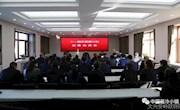 呼中区召开第十一届区委第六轮巡察工作动员会