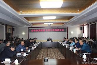塔河县召开扫黑除恶专项斗争工作推进会议