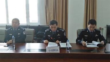 大兴安岭地区公安局出入境管理支队召开加强公民出国境管理工作会议