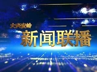 2020-01-18新闻联播