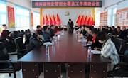 塔河县召开物业管理全覆盖工作推进会