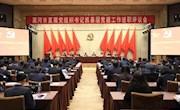 漠河市召开直属党组织书记抓基层党建工作述职评议会