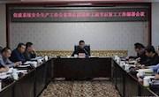塔河县召开住建系统2018年送彩金网站大全生产工作会议暨在建结转工程节后复工工作部署会议