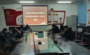 加区医保系统组织学习贯彻省医保工作会议精神