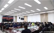 新林区召开春节、两会期间2018年送彩金网站大全防范工作会议