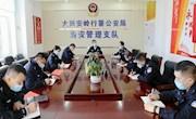 地区公安局党委委员、副局长梁志国主持召开2020年治安系统重点工作推进会