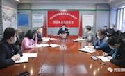 王成军主持召开图强林业局新冠肺炎疫情防控领导小组指挥部第十二次工作推进会议