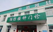 塔河县:抢前抓早开展预防接种工作 为森林防火工作筑牢健康保障防线