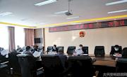 新林区十届人大常委会召开第二十一次会议