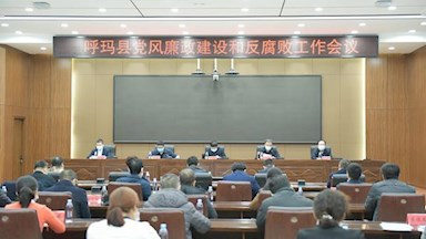 呼玛县县委书记吴福林、县长孙金峰召开党风廉政建设和反腐败工作会议
