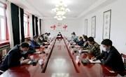 呼中区委召开姜国文案件警示教育剖析会议