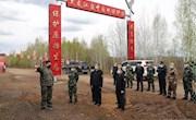 大兴安岭林业集团公司副总经理刘志深入塔河县盘中国家级自然保护区调研指导工作
