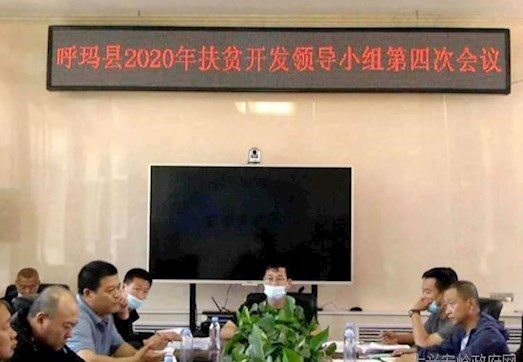 呼玛县县委书记吴福林、县长孙金峰主持召开扶贫开发领导小组第四次会议