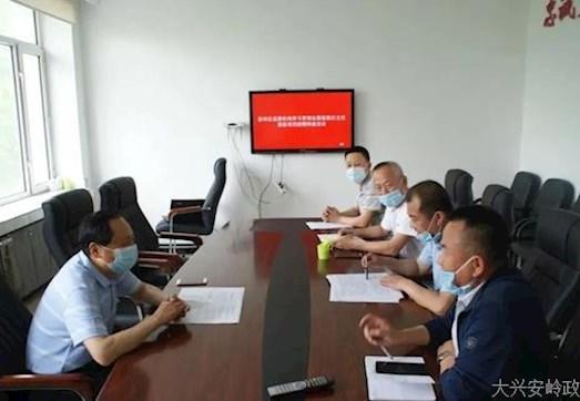 新林区巡察机构深入学习贯彻全国县级巡察办主任提级培训班精神