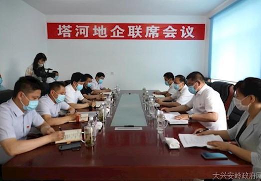 塔河县、塔河林业局召开地企联席会议