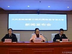 大兴安岭检察分院召开扫黑除恶专项斗争新闻发布会