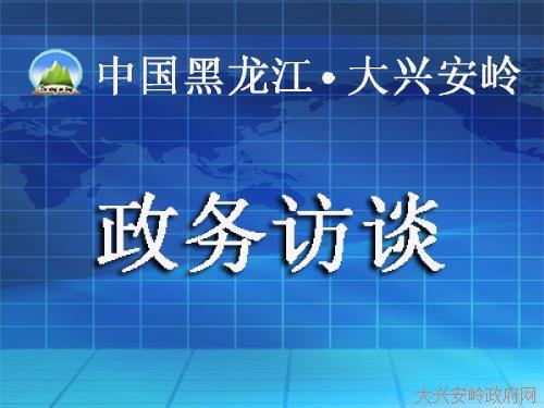 《党风政风热线》中国移动大兴安岭分公司、中国联通大兴安岭分公司、中国电信大兴安岭分公司节目专场