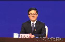庆祝新中国成立70周年主题系列新闻发布会大兴安岭专场