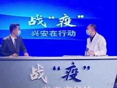 """「战""""疫""""兴安在行动」——专访地区疾控中心副主任袁利军"""